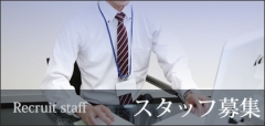 広島,アゴラ,ヘルス,スタッフ募集