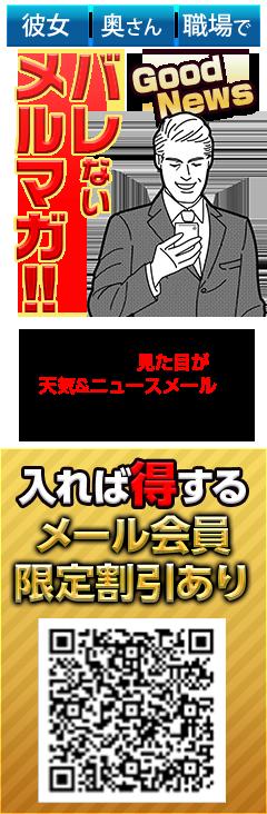 広島,アゴラ,ソープヘルス,メルマガ