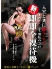 広島市中区薬研堀のヘルス AGORA(アゴラ)早朝6:00オープン!!厳選美人OLが連日多数出勤!! 即即全裸待機さんの画像サムネイル1