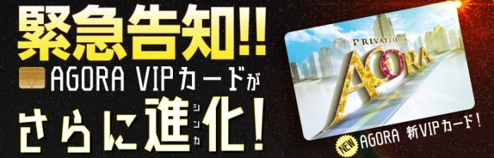 広島市中区薬研堀のヘルス AGORA(アゴラ)早朝6:00オープン!!厳選美人OLが連日多数出勤!!  遂に!新!VIPカードが!画像