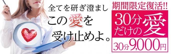 広島市中区薬研堀のヘルス AGORA(アゴラ)早朝6:00オープン!!厳選美人OLが連日多数出勤!!  期間限定で復活します!画像