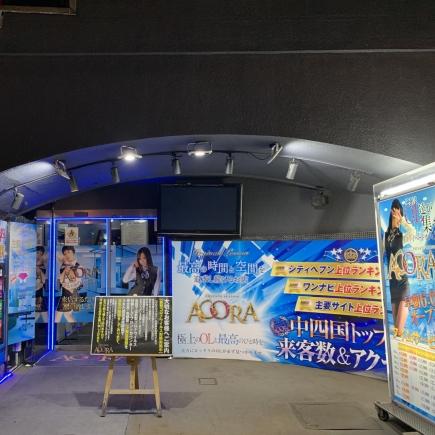 広島市中区薬研堀のヘルス AGORA(アゴラ)早朝6:00オープン!!厳選美人OLが連日多数出勤!!